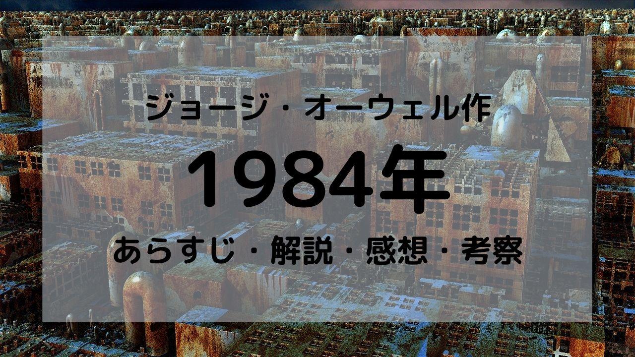 1984年 アイキャッチ