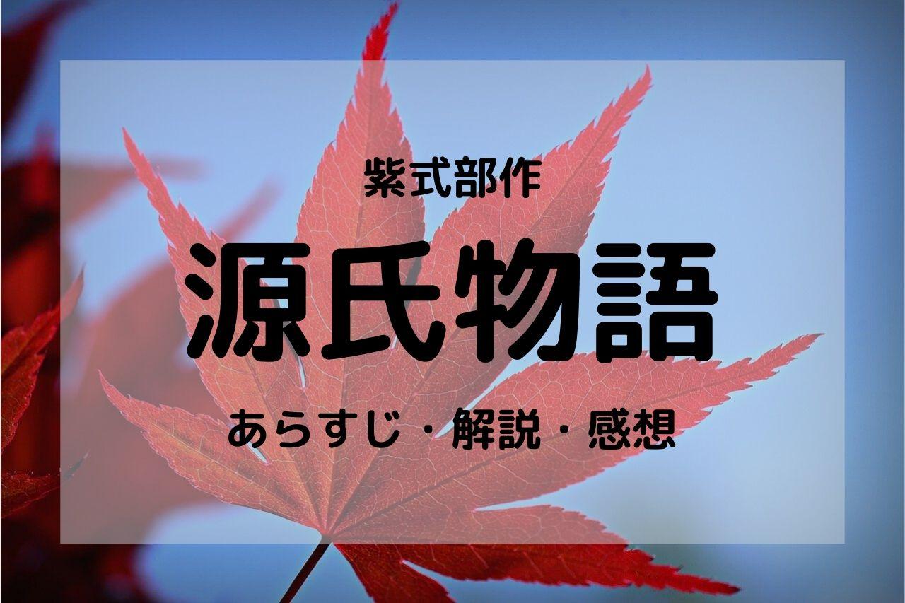 源氏物語 アイキャッチ