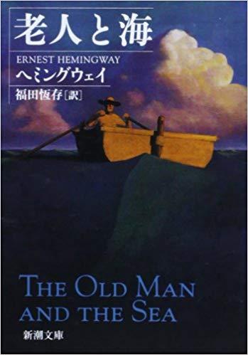 老人と海 表紙