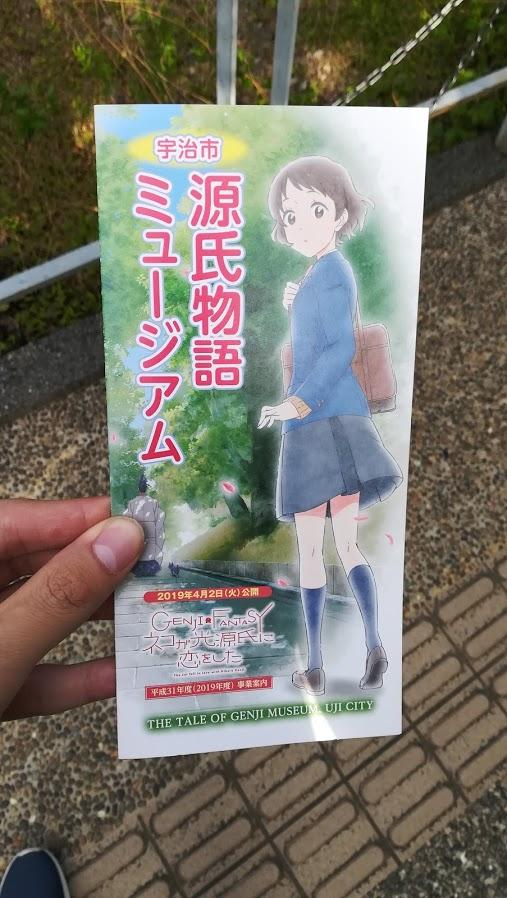源氏物語ミュージアム チラシ