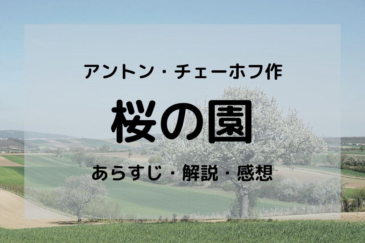 桜の園 アイキャッチ