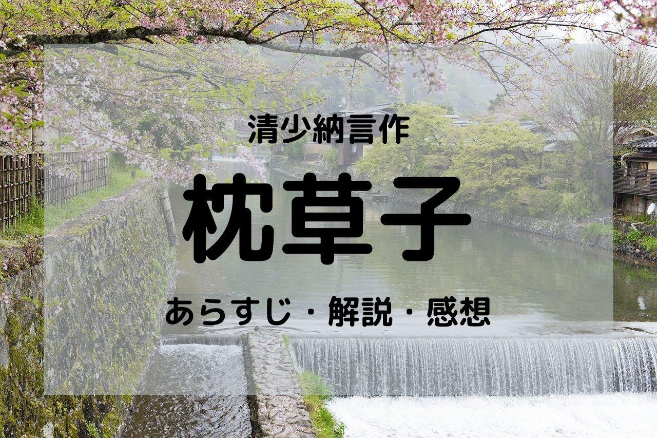 枕草子 アイキャッチ