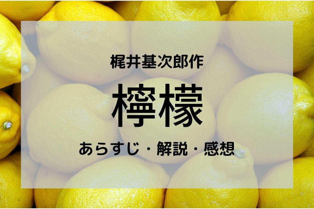 檸檬 アイキャッチ