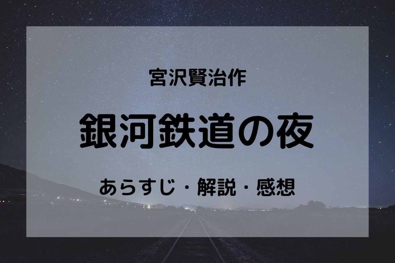 銀河鉄道の夜 アイキャッチ