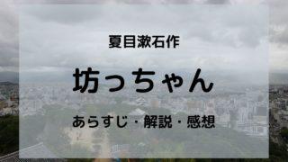 日本文学 | 古典のいぶき